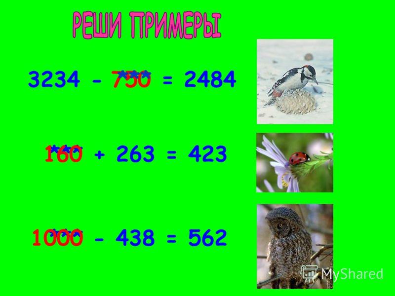3234 - = 2484750*** + 263 = 423***160 - 438 = 562***1000