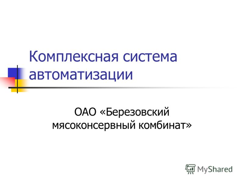 Комплексная система автоматизации ОАО «Березовский мясоконсервный комбинат»