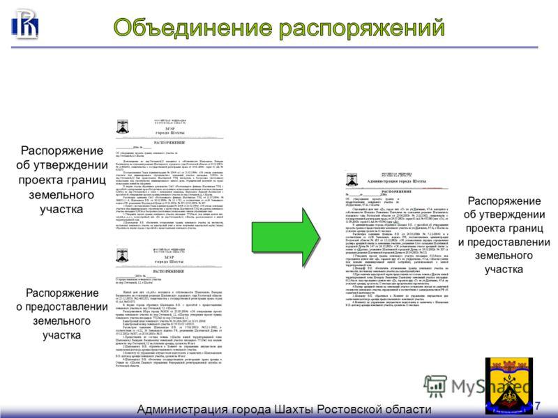 17 Администрация города Шахты Ростовской области