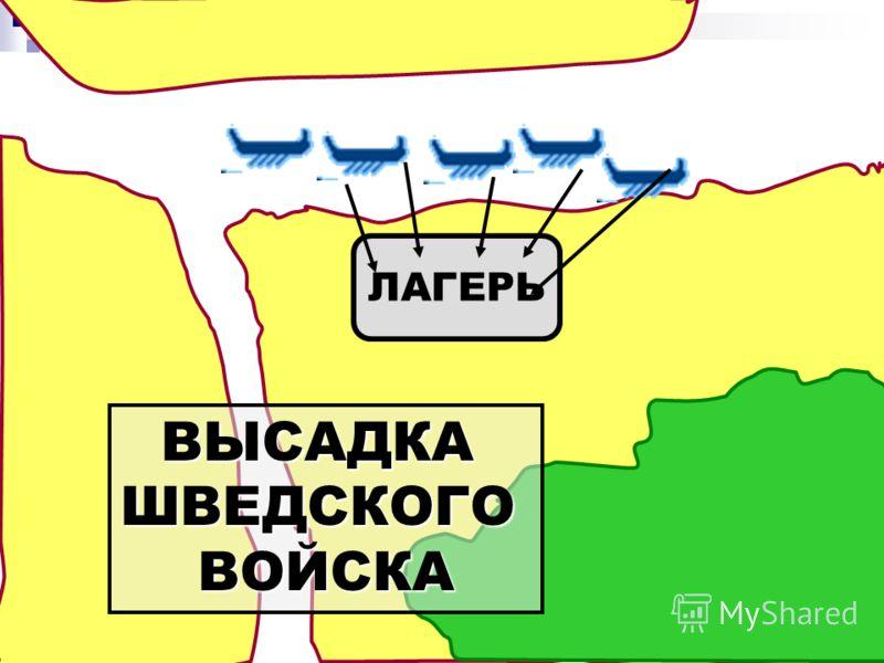 31.08.2012 ВЫСАДКА ШВЕДСКОГО ВОЙСКА ЛАГЕРЬ