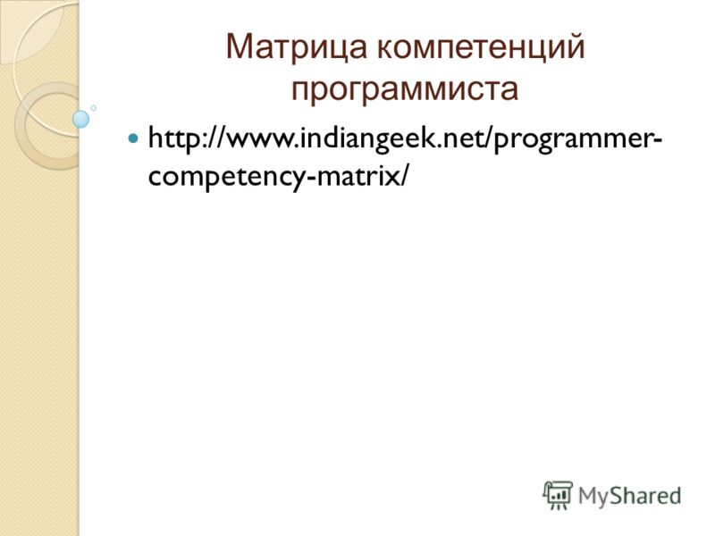 Матрица компетенций программиста http://www.indiangeek.net/programmer- competency-matrix/
