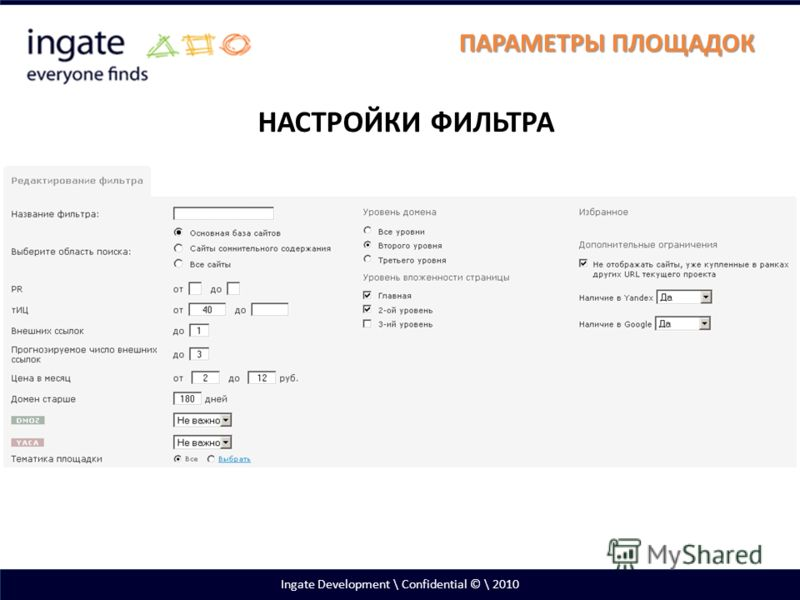 Ingate Development \ Confidential © \ 2010 ПАРАМЕТРЫ ПЛОЩАДОК НАСТРОЙКИ ФИЛЬТРА