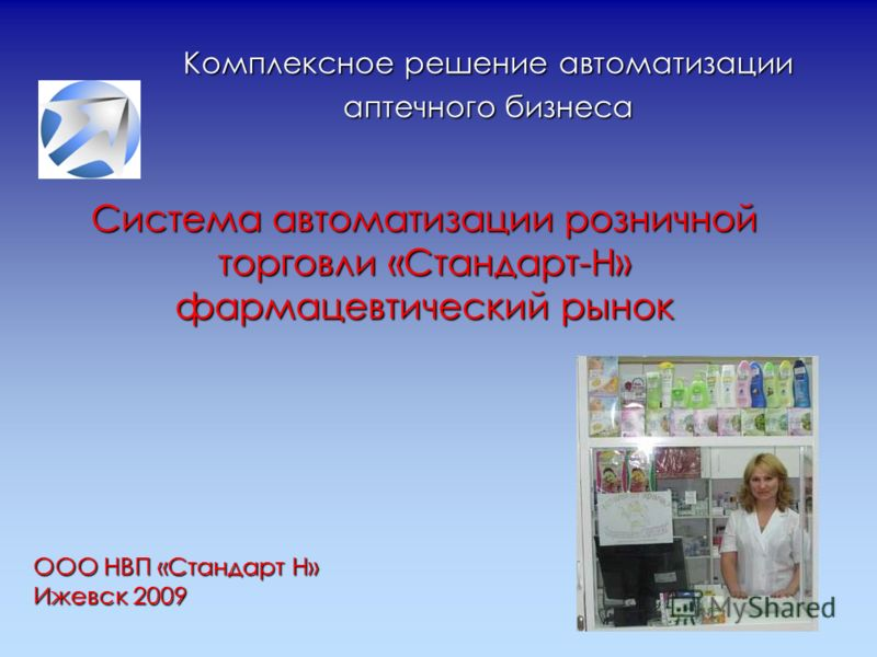 Система автоматизации розничной торговли «Стандарт-Н» фармацевтический рынок ООО НВП «Стандарт Н» Ижевск 2009 Комплексное решение автоматизации аптечного бизнеса