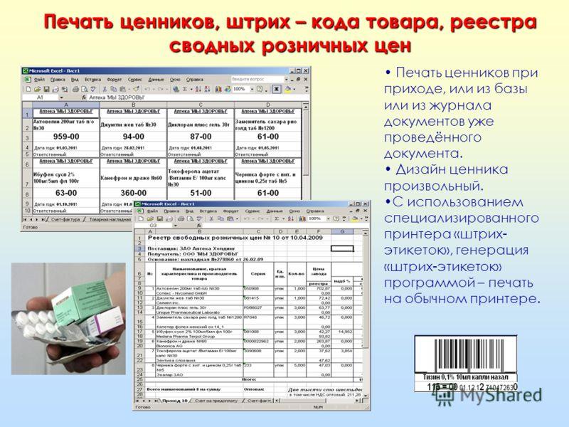 Печать ценников при приходе, или из базы или из журнала документов уже проведённого документа. Дизайн ценника произвольный. С использованием специализированного принтера «штрих- этикеток», генерация «штрих-этикеток» программой – печать на обычном при