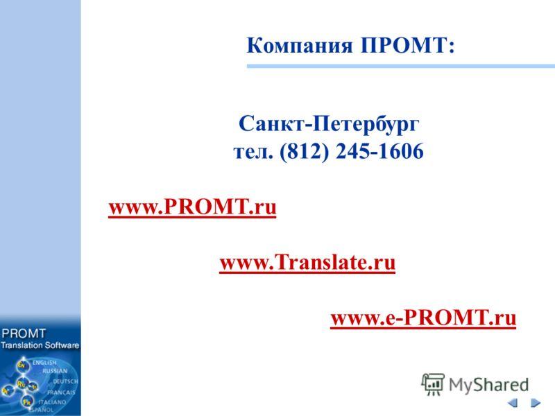 Компания ПРОМТ: Санкт-Петербург тел. (812) 245-1606 www.PROMT.ru www.Translate.ru www.e-PROMT.ru