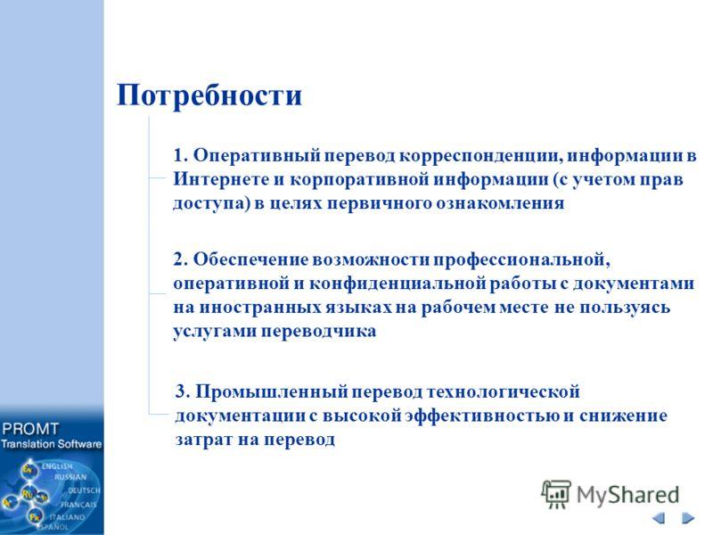 1. Оперативный перевод корреспонденции, информации в Интернете и корпоративной информации (с учетом прав доступа) в целях первичного ознакомления 2. Обеспечение возможности профессиональной, оперативной и конфиденциальной работы с документами на инос