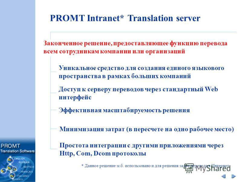 PROMT Intranet* Translation server Законченное решение, предоставляющее функцию перевода всем сотрудникам компании или организаций Уникальное средство для создания единого языкового пространства в рамках больших компаний Доступ к серверу переводов че