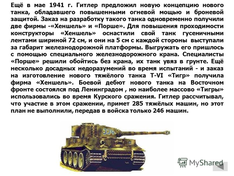 Ещё в мае 1941 г. Гитлер предложил новую концепцию нового танка, обладавшего повышенными огневой мощью и броневой защитой. Заказ на разработку такого танка одновременно получили две фирмы -«Хеншель» и «Порше». Для повышения проходимости конструкторы