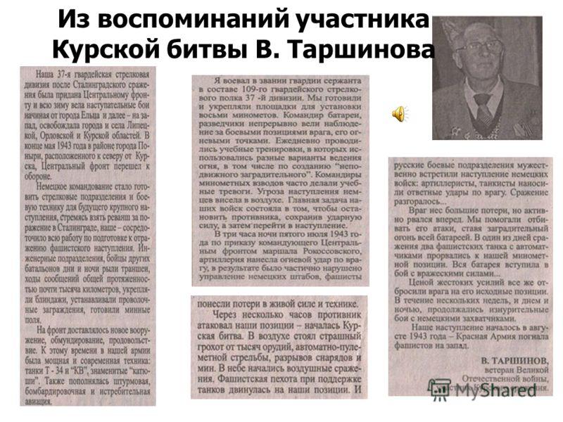 Из воспоминаний участника Курской битвы В. Таршинова