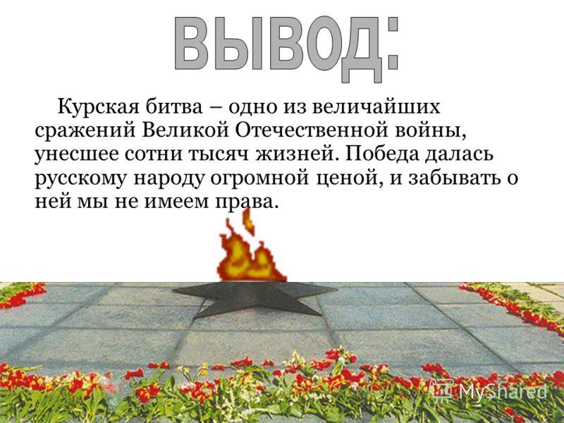 Курская битва – одно из величайших сражений Великой Отечественной войны, унесшее сотни тысяч жизней. Победа далась русскому народу огромной ценой, и забывать о ней мы не имеем права.