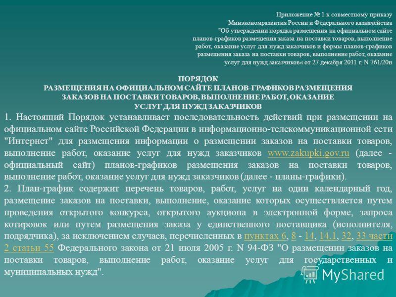 Приложение 1 к совместному приказу Минэкономразвития России и Федерального казначейства