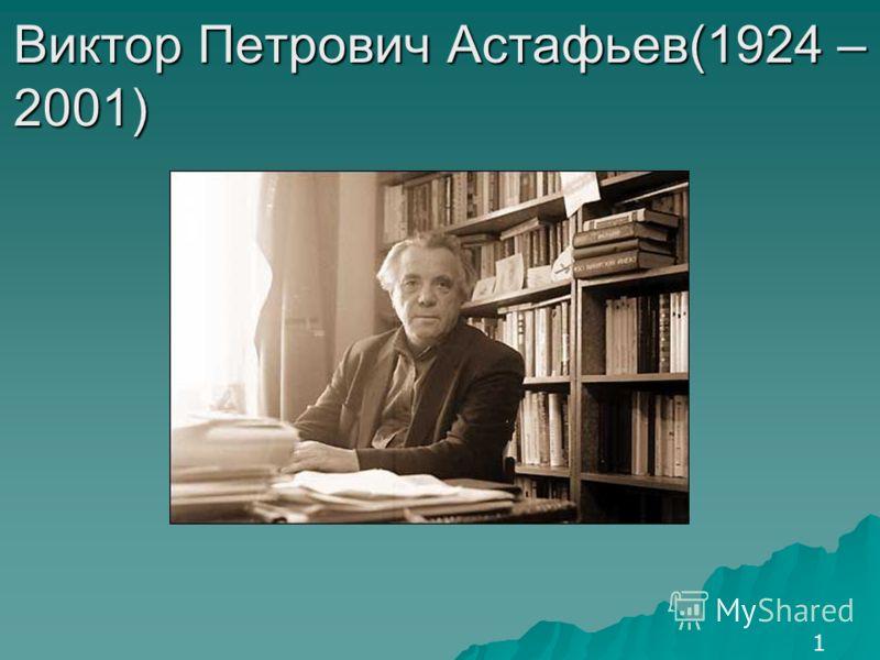 Виктор Петрович Астафьев(1924 – 2001) 1