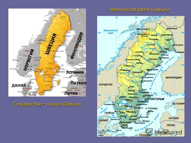 ШВЕЦИЯ НОРВЕГИЯ ФИНЛЯНДИЯ ДАНИЯ Физическая карта Швеции Государства – соседи Швеции Латвия Литва Эстония