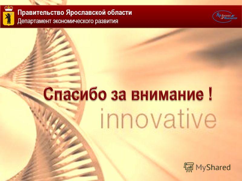 Правительство Ярославской области Правительство Ярославской области Департамент экономического развития Департамент экономического развития