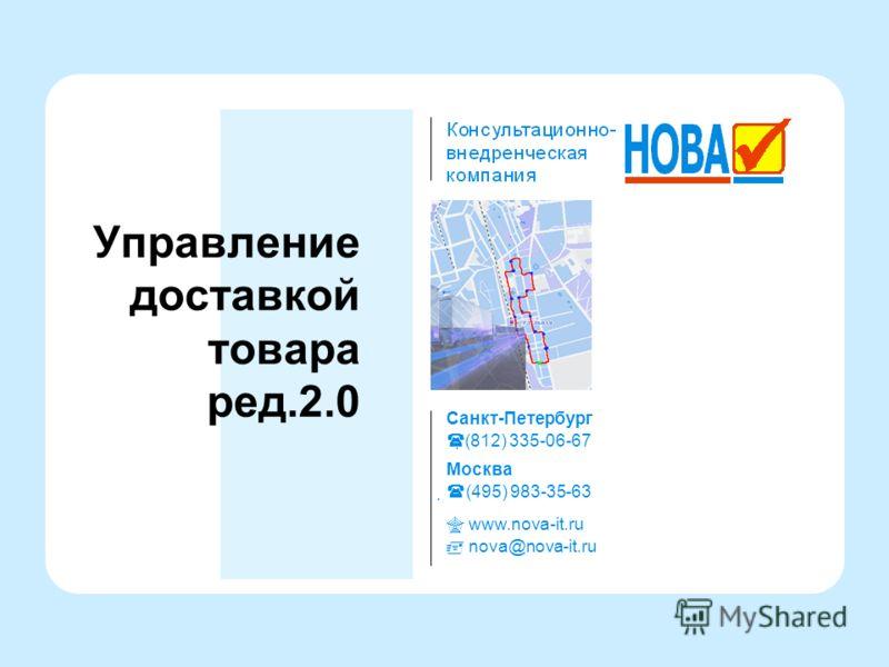 Санкт-Петербург (812) 335-06-67 Москва (495) 983-35-63 www.nova-it.ru nova@nova-it.ru Управление доставкой товара ред.2.0