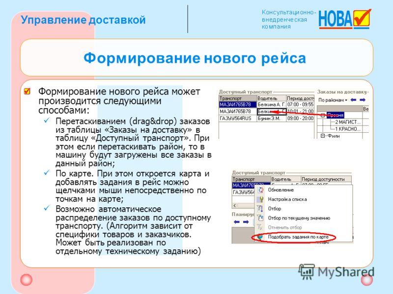 Управление доставкой Формирование нового рейса Формирование нового рейса может производится следующими способами: Перетаскиванием (drag&drop) заказов из таблицы «Заказы на доставку» в таблицу «Доступный транспорт». При этом если перетаскивать район,