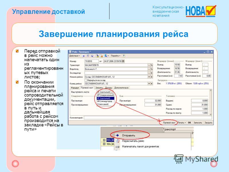 Управление доставкой Завершение планирования рейса Перед отправкой в рейс можно напечатать один из регламентированн ых путевых листов; По окончании планирования рейса и печати сопроводительной документации, рейс отправляется в путь и дальнейшая работ
