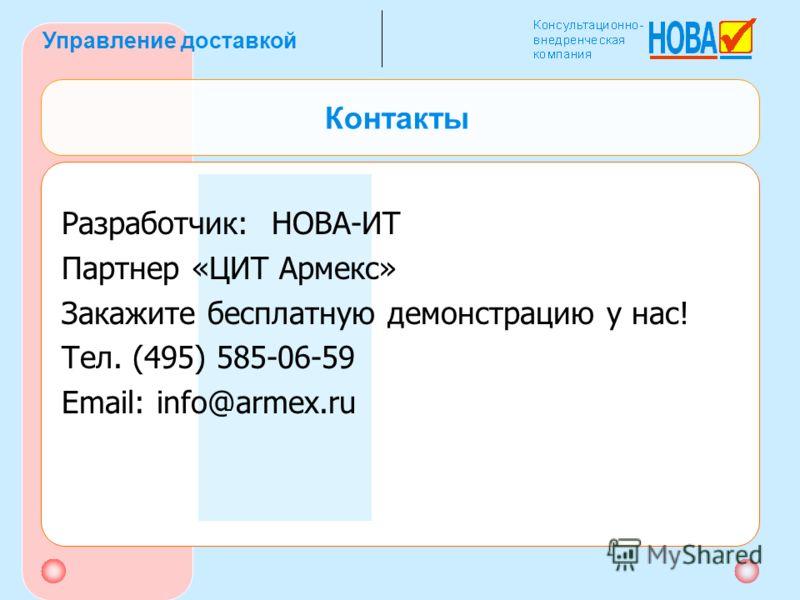 Управление доставкой Разработчик: НОВА-ИТ Партнер «ЦИТ Армекс» Закажите бесплатную демонстрацию у нас! Тел. (495) 585-06-59 Email: info@armex.ru Контакты