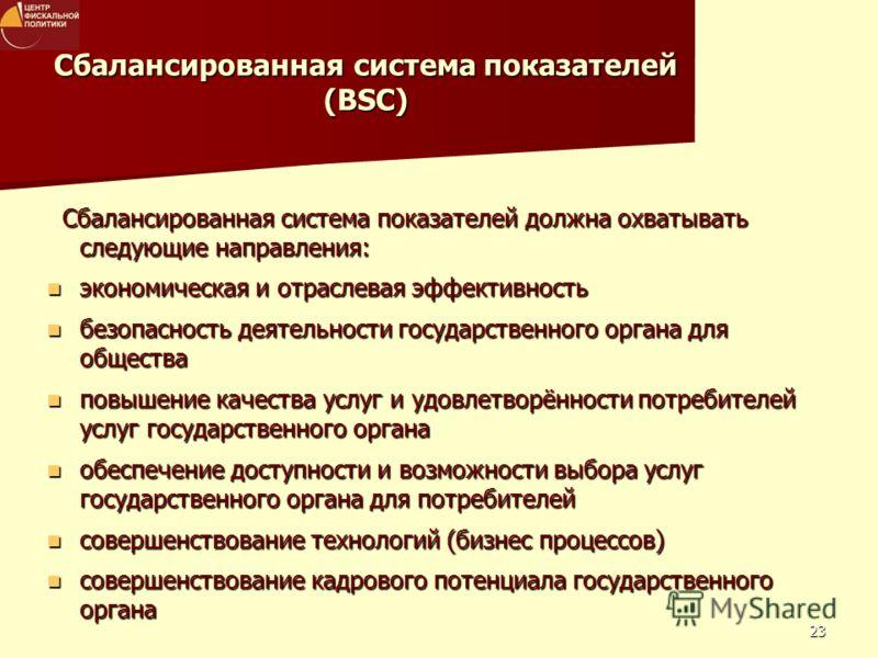 23 Сбалансированная система показателей (BSC) Сбалансированная система показателей должна охватывать следующие направления: Сбалансированная система показателей должна охватывать следующие направления: экономическая и отраслевая эффективность экономи