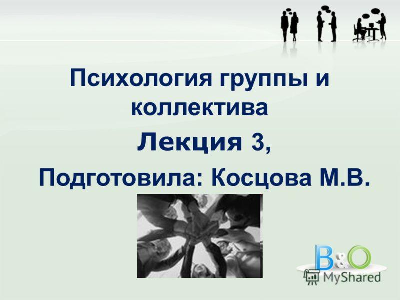 Лекция 3, Подготовила: Косцова М.В.