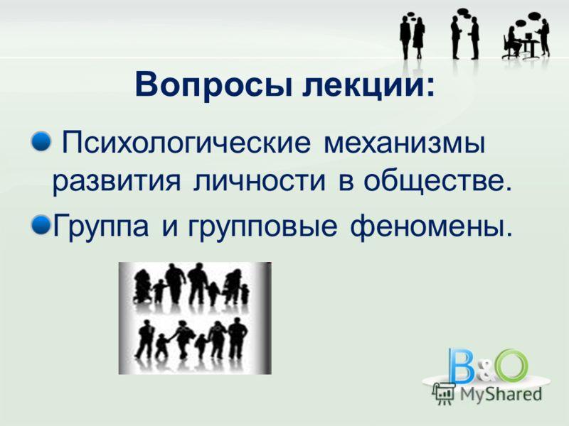 Психологические механизмы развития личности в обществе. Группа и групповые феномены.
