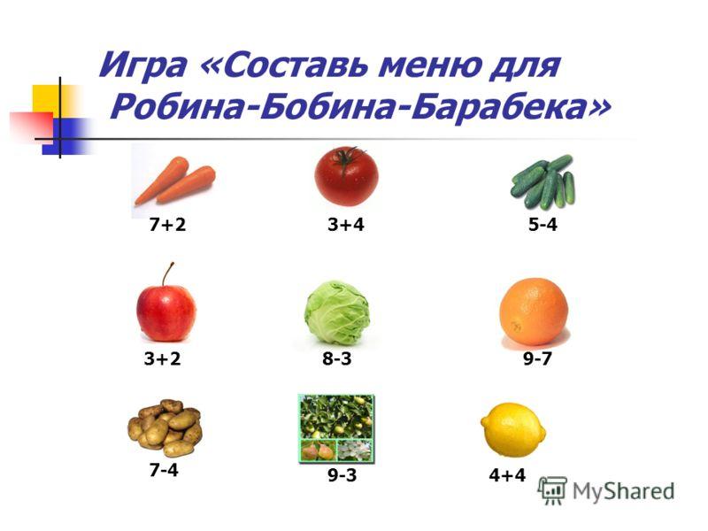 Игра «Составь меню для Робина-Бобина-Барабека» 3+47+25-4 3+28-39-7 7-4 9-34+4