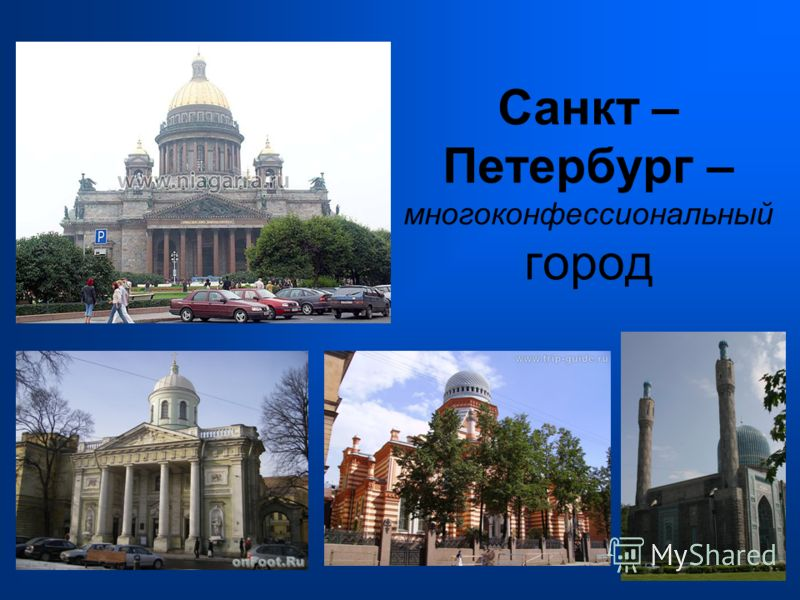 Санкт – Петербург – многоконфессиональный город