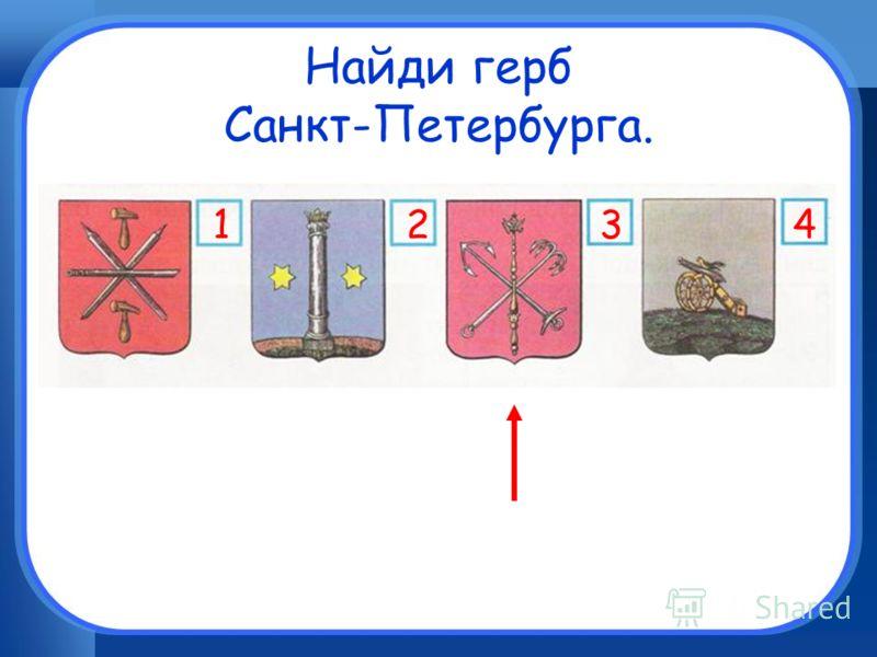 Найди герб Санкт-Петербурга. 14 32