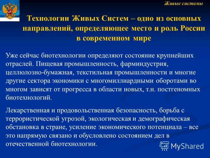 Живые системы Технологии Живых Систем – одно из основных направлений, определяющее место и роль России в современном мире Уже сейчас биотехнологии определяют состояние крупнейших отраслей. Пищевая промышленность, фарминдустрия, целлюлозно-бумажная, т
