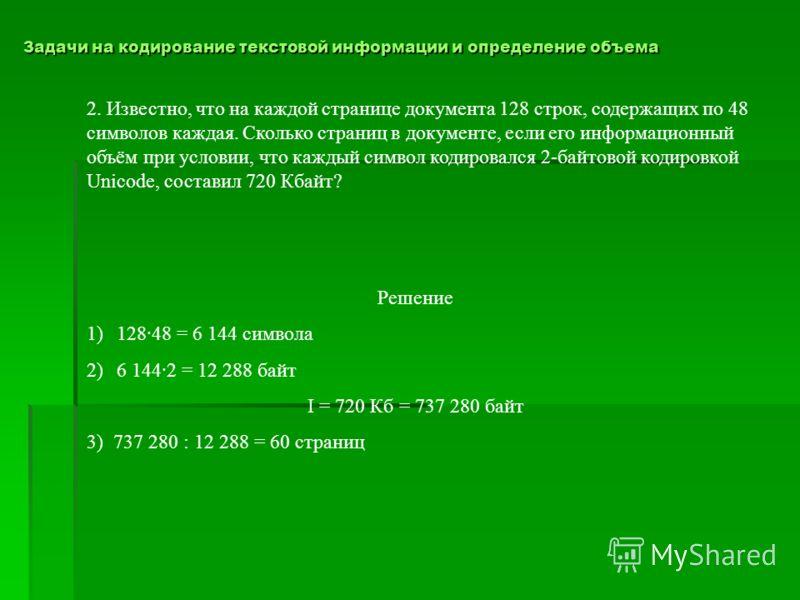 Задачи на кодирование текстовой информации и определение объема 2. Известно, что на каждой странице документа 128 строк, содержащих по 48 символов каждая. Сколько страниц в документе, если его информационный объём при условии, что каждый символ кодир