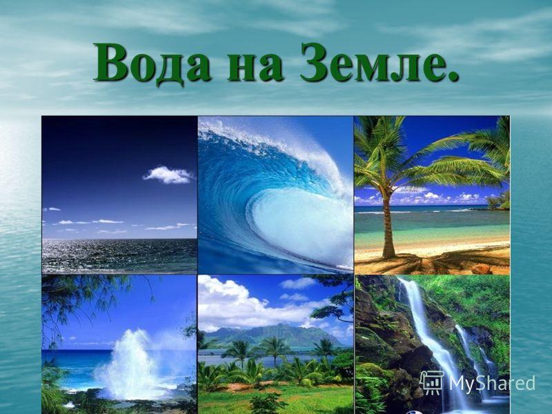 Вода на Земле.