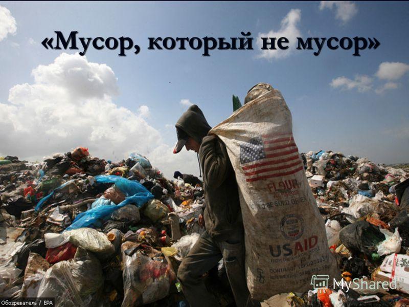 «Мусор, который не мусор»