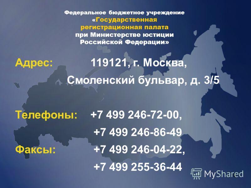 18 Федеральное бюджетное учреждение « Государственная регистрационная палата при Министерстве юстиции Российской Федерации» Адрес: 119121, г. Москва, Смоленский бульвар, д. 3/5 Телефоны: +7 499 246-72-00, +7 499 246-86-49 Факсы: +7 499 246-04-22, +7