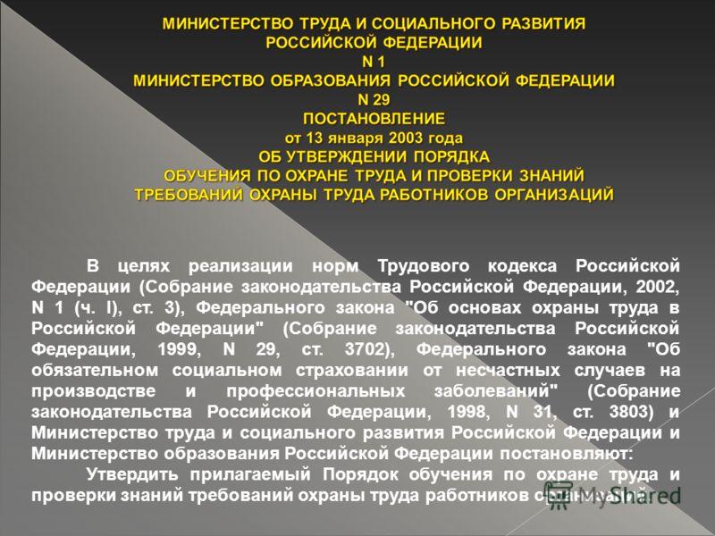 В целях реализации норм Трудового кодекса Российской Федерации (Собрание законодательства Российской Федерации, 2002, N 1 (ч. I), ст. 3), Федерального закона