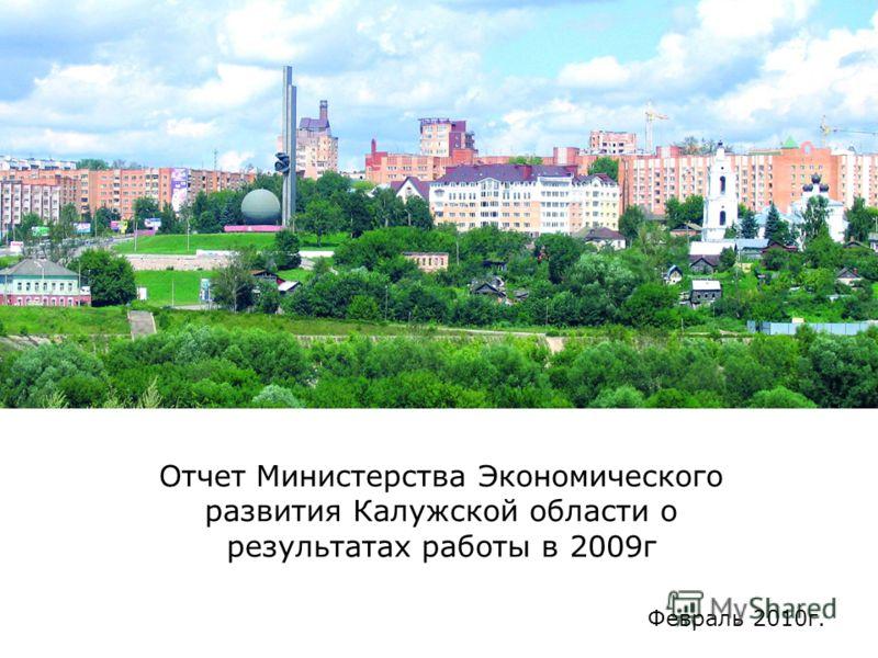 Февраль 2010г. Отчет Министерства Экономического развития Калужской области о результатах работы в 2009г