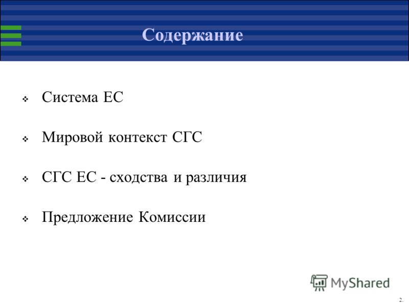 2. Содержание Система ЕС Мировой контекст СГС СГС ЕС - сходства и различия Предложение Комиссии