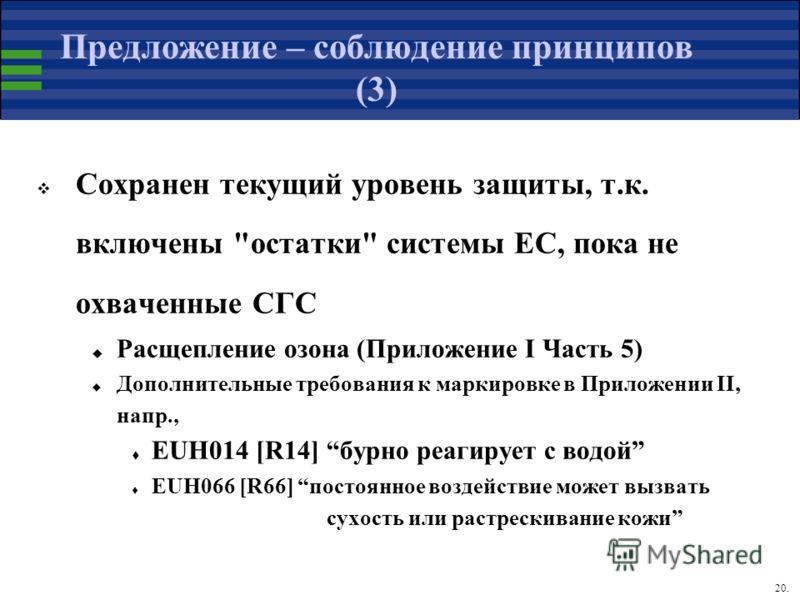20. Предложение – соблюдение принципов (3) Сохранен текущий уровень защиты, т.к. включены