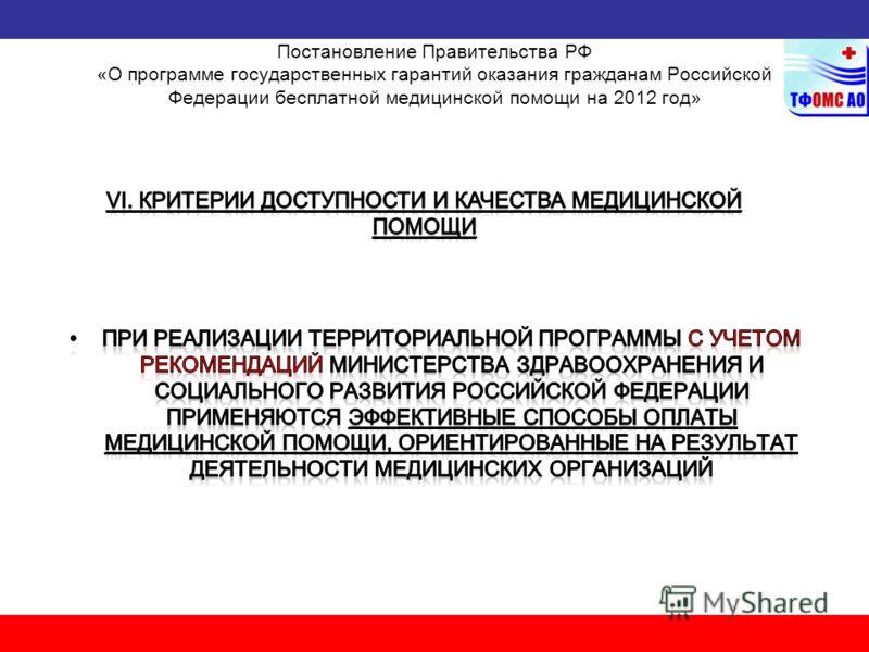 Постановление Правительства РФ «О программе государственных гарантий оказания гражданам Российской Федерации бесплатной медицинской помощи на 2012 год»