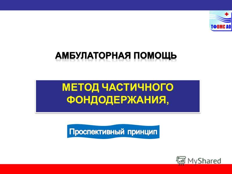 МЕТОД ЧАСТИЧНОГО ФОНДОДЕРЖАНИЯ,