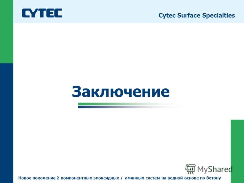 © Cytec 07.08.2012 20 Заключение Cytec Surface Specialties Новое поколение 2-компонентных эпоксидных / аминных систем на водной основе по бетону