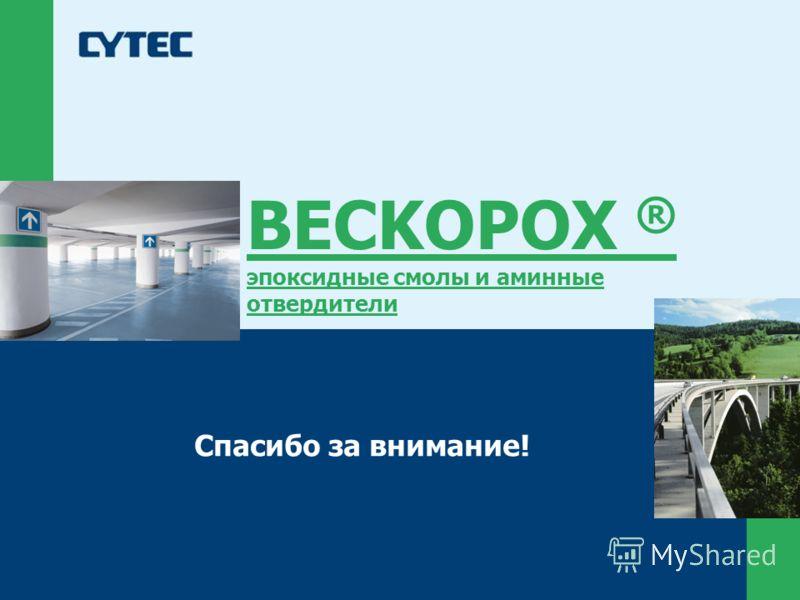 © Cytec 07.08.2012 22 Спасибо за внимание! BECKOPOX ® эпоксидные смолы и аминные отвердители