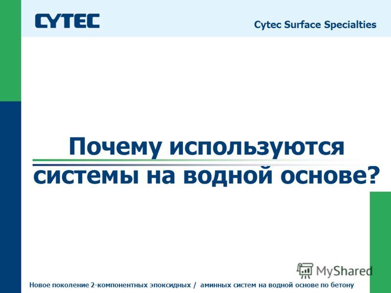 © Cytec 07.08.2012 5 Почему используются системы на водной основе? Cytec Surface Specialties Новое поколение 2-компонентных эпоксидных / аминных систем на водной основе по бетону