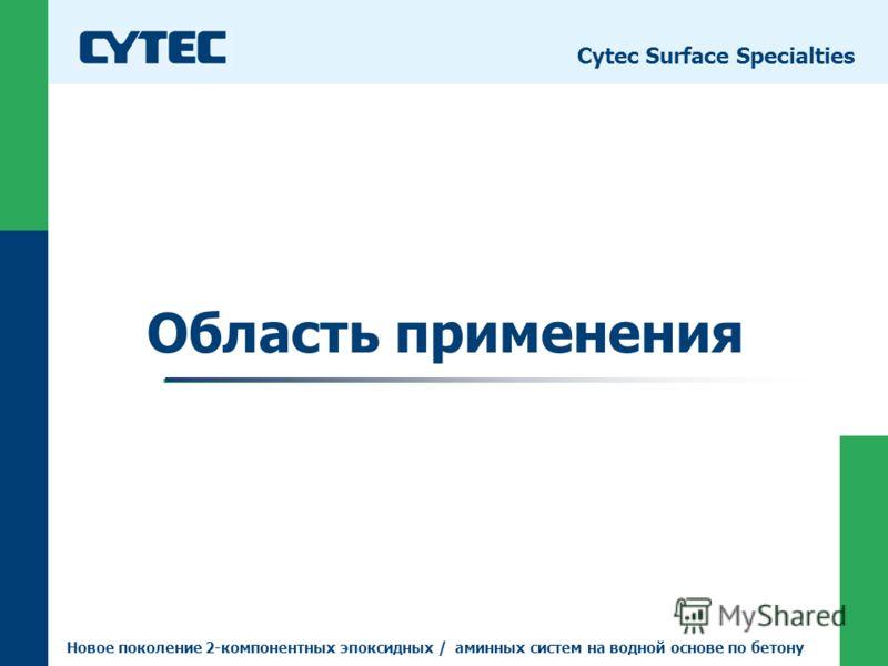 © Cytec 07.08.2012 7 Область применения Cytec Surface Specialties Новое поколение 2-компонентных эпоксидных / аминных систем на водной основе по бетону