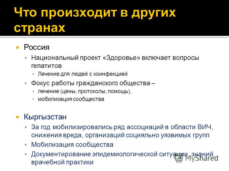 Россия Национальный проект «Здоровье» включает вопросы гепатитов Лечение для людей с коинфекцией Фокус работы гражданского общества – лечение (цены, протоколы, помощь), мобилизация сообщества Кыргызстан За год мобилизировались ряд ассоциаций в област