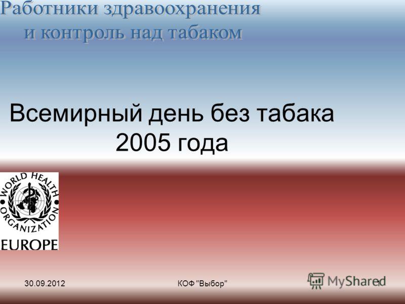 08.08.2012КОФ Выбор1 Всемирный день без табака 2005 года