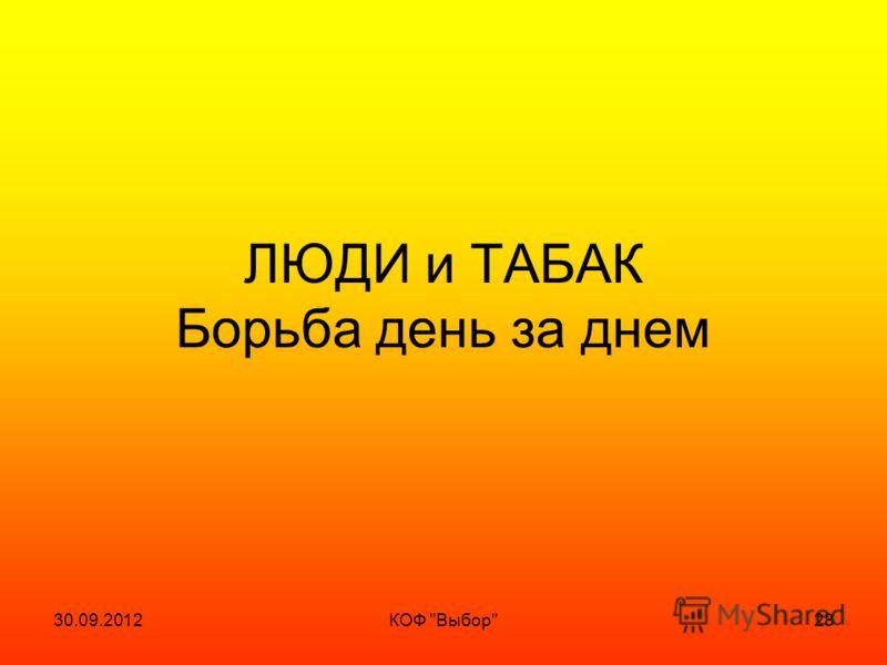 08.08.2012КОФ Выбор28 ЛЮДИ и ТАБАК Борьба день за днем
