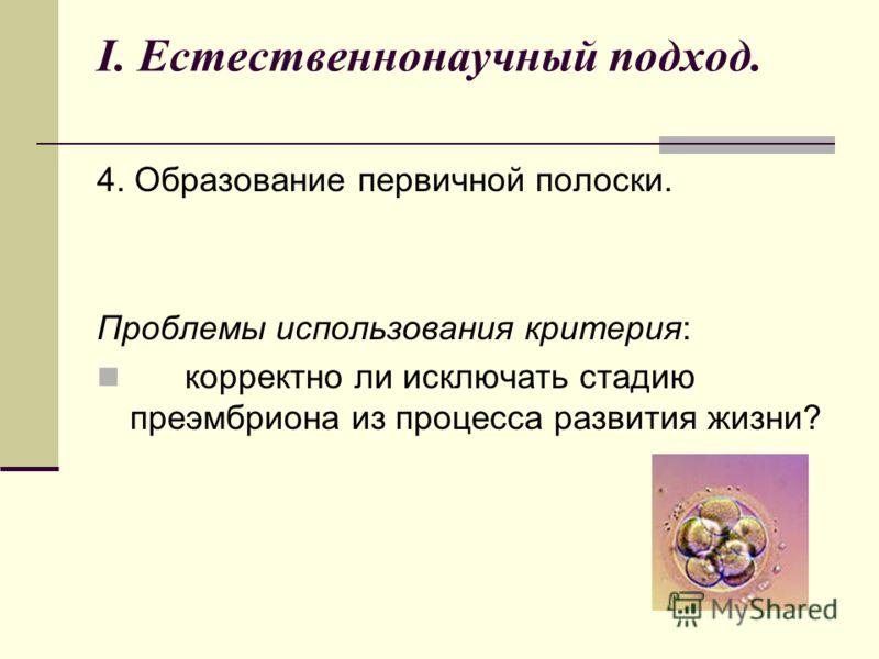 I. Естественнонаучный подход. 4. Образование первичной полоски. Проблемы использования критерия: корректно ли исключать стадию преэмбриона из процесса развития жизни?