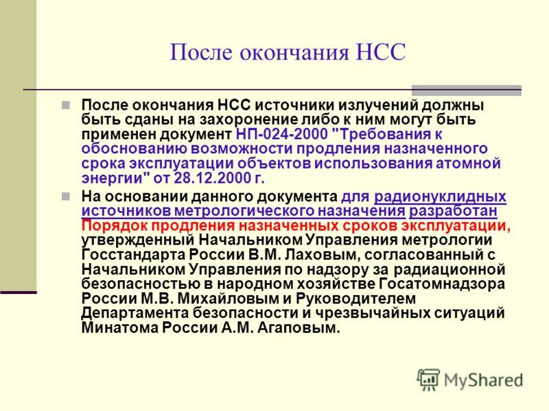 После окончания НСС После окончания НСС источники излучений должны быть сданы на захоронение либо к ним могут быть применен документ НП-024-2000