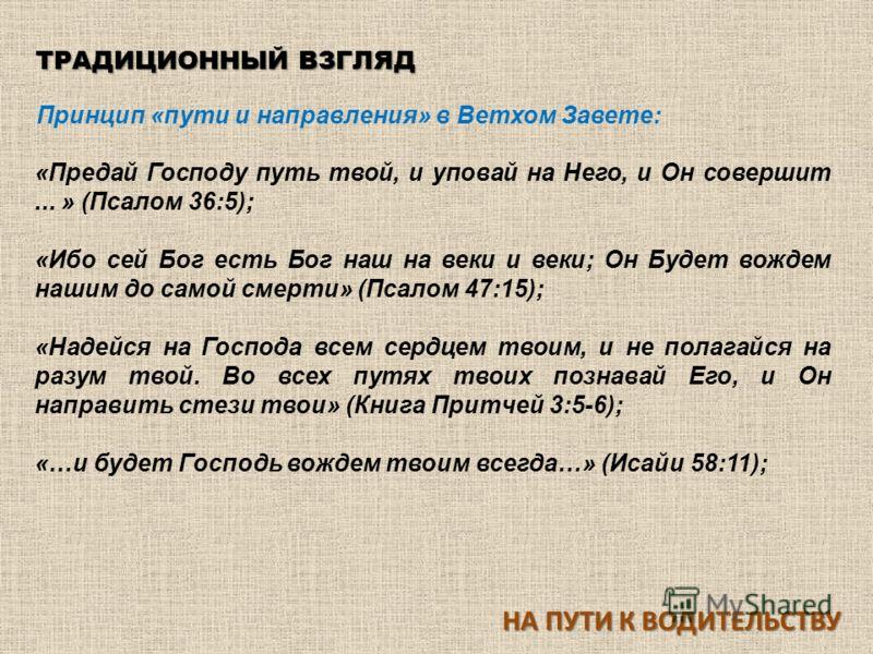 Принцип «пути и направления» в Ветхом Завете: ТРАДИЦИОННЫЙ ВЗГЛЯД НА ПУТИ К ВОДИТЕЛЬСТВУ «Предай Господу путь твой, и уповай на Него, и Он совершит... » (Псалом 36:5); «Ибо сей Бог есть Бог наш на веки и веки; Он Будет вождем нашим до самой смерти» (