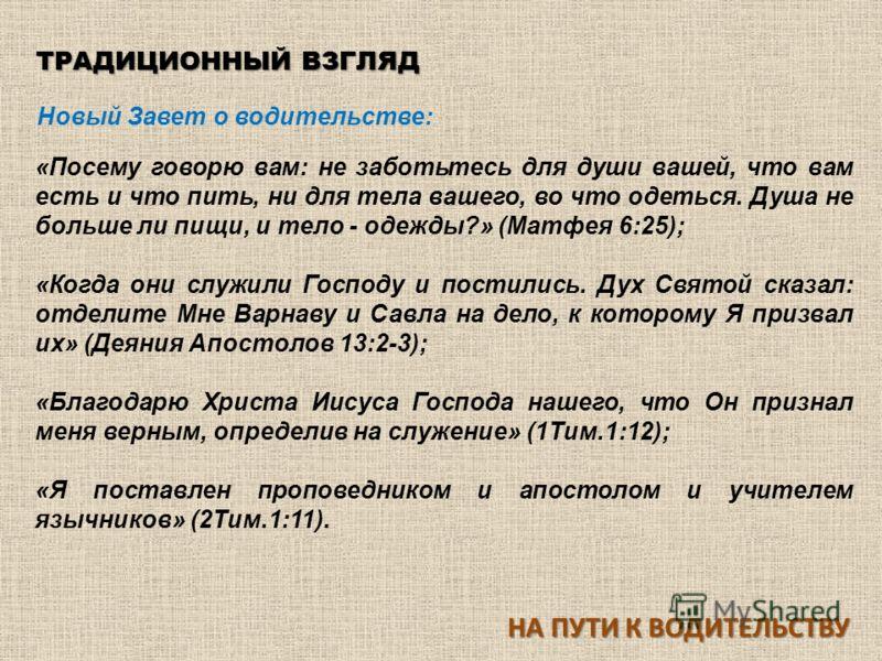 Новый Завет о водительстве: ТРАДИЦИОННЫЙ ВЗГЛЯД НА ПУТИ К ВОДИТЕЛЬСТВУ «Посему говорю вам: не заботьтесь для души вашей, что вам есть и что пить, ни для тела вашего, во что одеться. Душа не больше ли пищи, и тело - одежды?» (Матфея 6:25); «Когда они